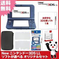 こちらの商品は Newニンテンドー3DSLL本体と、お好きな3DS用ソフト1本、ACアダプタ、ポーチ...