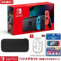 こちらは下記の商品のセットとなります。  【セット内容】 ・Nintendo Switch 本体 (...