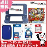 セット内容  ・New ニンテンドー3DS LL 本体 (お好きなカラーをご選択ください)  ・3D...