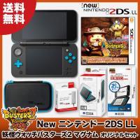 """こちらは """"New ニンテンドー2DS LL""""本体と、便利なアクセサリー、3DS用ソフト「妖怪ウォッ..."""