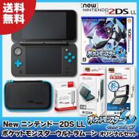 """こちらは """"New ニンテンドー2DS LL""""本体と、便利なアクセサリー、3DS用ソフト「ポケットモ..."""