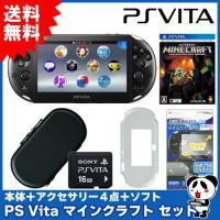 こちらの商品はPSVita本体と、Minecraft(マインクラフト): PlayStation V...
