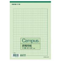 コクヨ (ケ-35N) キャンパス原稿用紙 B5横書(20x20) 緑罫 50枚入