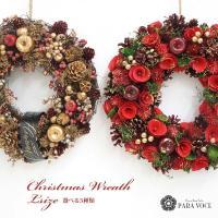 クリスマスリース 玄関 などに飾るだけで簡単に楽しめるクリスマス演出 直径約30cm〜37cm(個体...