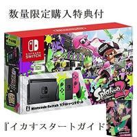 ■商品名 Nintendo Switch スプラトゥーン2セット ニンテンドースイッチ 数量限定 特...