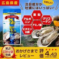 亜鉛 グリコーゲン 牡蠣サプリ 販売実績14年の牡蠣エキス濃縮サプリ海乳EX