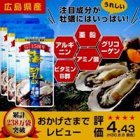 亜鉛 牡蠣 牡蠣エキス サプリ/牡蠣エキスにこだわった 販売実績14年のサプリ 海乳EX 3袋セット