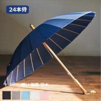 長傘 雨傘 レディース メンズ 和傘 番傘 紳士傘 軽い 耐風 撥水 24本骨 グラスファイバー 晴雨兼用 梅雨対策 木製手元