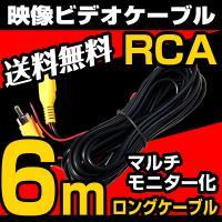■■■10メートル映像ケーブルバックカメラやモニターに接続する際に使用する延長ケーブルです。ロング仕...