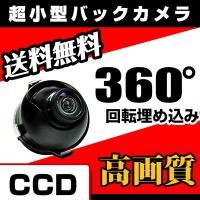 ■バックカメラ 360°回転 埋め込み型 CCDレンズ搭載■■CCD内蔵高画質360°回転バックカメ...