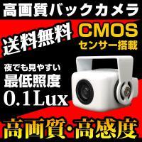 ■バックカメラ 超小型・固定式 高解像度 CMOSレンズ 広角 高画質 防水仕様■  ■CMOS内蔵...