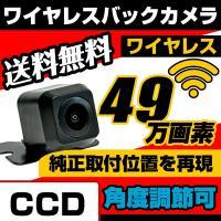 ■汎用バックカメラとしては、最高画質の49万画素を誇ります。■■ワイヤレスバックカメラ 超小型 ブラ...