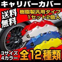 ■キャリパーカバー ブレーキ 左右セット S/M/Lサイズ カラー 赤/青/黄/銀 汎用タイプ■  ...