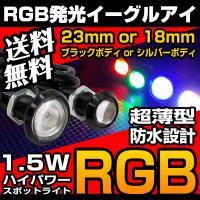 ■RGB スポットライト イーグルアイ 超薄型 サイズ選択 23mm 18mm LED デイライト ...