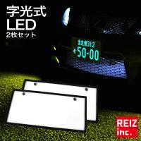 ■全面発光LED字光式ナンバープレート 2枚セット■  全面発光でナンバーをムラなくスタイリッシュに...
