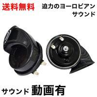■■  ■レクサス風の迫力サウンドホーン  高音-500Hz 低音-400Hz  レクサス純正ホーン...