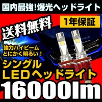 LEDヘッドランプバルブ : カバー付 Aタイプ 12V//27W 4600lm : 【送料無料】 X2 6500k 色温度 IPF 明るさ 1RAHLB2