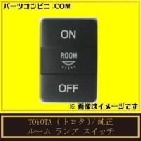 TOYOTA (トヨタ)/純正 ルーム ランプ スイッチ NO.1 84170-26033 /ハイエース/レジアスエース