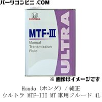 Honda(ホンダ)/純正 マニュアルトランスミッションフルード ウルトラ MTF-III MT車用フルード 4L 08261-99964
