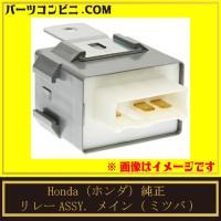Honda(ホンダ)/純正 リレーASSY. メイン (ミツバ)  39400-S10-003