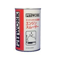 品番:KA150-25083 容量:250ml【安心のワコーズ製日産向けOEM商品】 ※2ストローク...