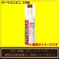 品番:KA650-30081 容量:300ml 安心のワコーズ製日産向けOEM商品 WAKO'S フ...