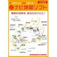 トヨタ純正ナビ 地図更新ソフト  2015年秋の最新全国版  最新の地図をあなたのナビに!  街が変...