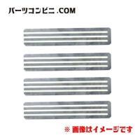 TOYOTA(トヨタ)/純正 アルミ モールディングテープ 4枚セット/75895-28010