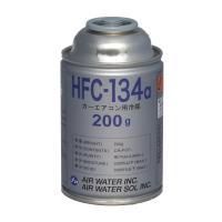 AIR WATER(エア・ウォーター)/カーエアコン用冷媒 クーラーガス 200g HFC-134a