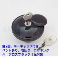 黒ロッキングガスキャップスクリュータイプ右 鍵2個 (キーカバー付) 1996以降 ベント有 【店舗...