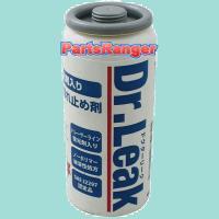 エアコン漏れ止め剤 ドクターリーク(LL-DR1)