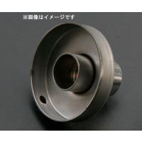 リアライズ 76.3φ用SUSインナーバッフル 601-901-003