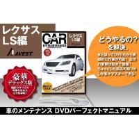 対応車種:レクサスLEXUS LS460/600■高い工賃を毎回払うなら・・・このDVDを参考に自分...