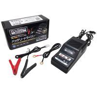 バッテリーにやさしいメンテナンス充電機能付きのバッテリー充電器CE規格PSE規格JET規格に合格済み...