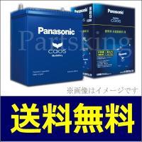 商品名:パナソニックPanasonic カオスcaos ブルーカーバッテリー 品番:N-80B24L...