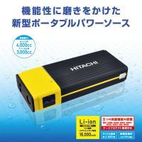 日立 HITACHI ポータブルパワーソース 12V車専用 PS-16000RP 16000mAh(3.2V) サージプロテクト機能