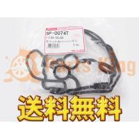 代引き不可 税込 タペットカバーパッキン単品 セルボ HG21S