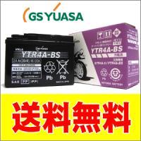 GSユアサ バイクバッテリーは使用中に内部から発生するガスを極板で吸収する特殊構造と、バッテリー液を...