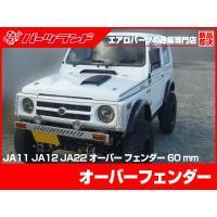 【 品 番 】 W011-OF-MB 【 車 種 】 ジムニー  【 年 式 】 S56〜H10/9...