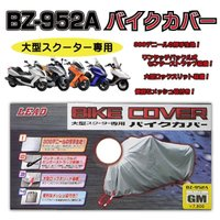 LEAD BZ-952A 大型スクーター専用バイクカバー