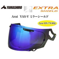 ◆シールドタイプ:Arai VAS-Vシールド ◆適合ヘルメット:Arai RX-7X/VECTOR...