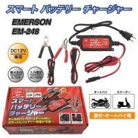◆12V鉛バッテリー用 ◆容量範囲:2Ah〜30Ah ◆出力電圧:12V ◆充電電流:0.75A ◆...