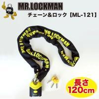 ◆長さ:1200mm ◆カラー:ブラック ◆キー3本付属 ◆メーカー品番:ML-121-1200B