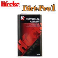 Hiroko(広島高潤) 2サイクルエンジンオイル・ダートプロ-1/Ver.1/Ver.2(Dirt Pro-1)