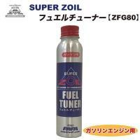 スーパーゾイル フュエルチューナーは通常の添加剤では落ちないバルブやインジェクター、オーリング、シリ...