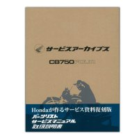 HONDA CB750Four サービスアーカイブス 0SYPE-191-CF