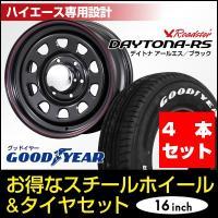 ハイエース 200系 タイヤセット デイトナRS ブラック 16インチ 6.5J+38 ×Good Year ナスカー215/65R16C ホワイトレタータイヤ【送料無料】