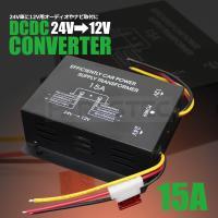■ 12V車対応製品をトラックなどの24V車で使用したい時に24Vの電圧を降圧させて12Vに変換して...
