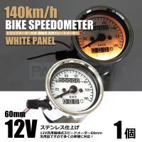 ■ 12V車用 汎用 機械式 スピードメーター 60mm  ■ 汎用品ですので多くの車種に対応してお...