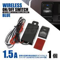 配線図付 ワイヤレス スイッチキット 汎用 LED スイッチ デイライト イカリング フォグランプ リフレクター 等に